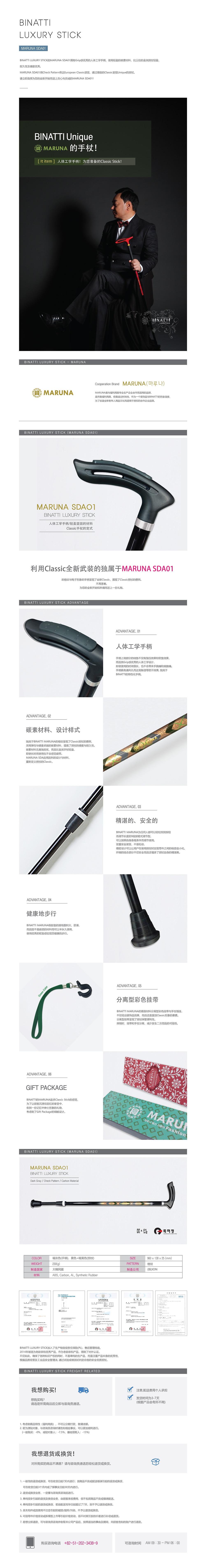 [CH]MARUNA SDA01(수정)-01.jpg