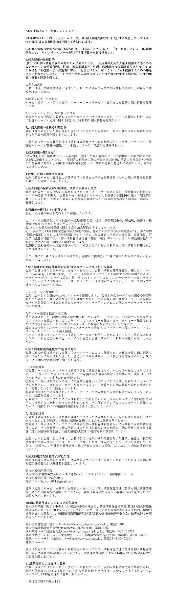 개인정보처리방침 JP001.jpg