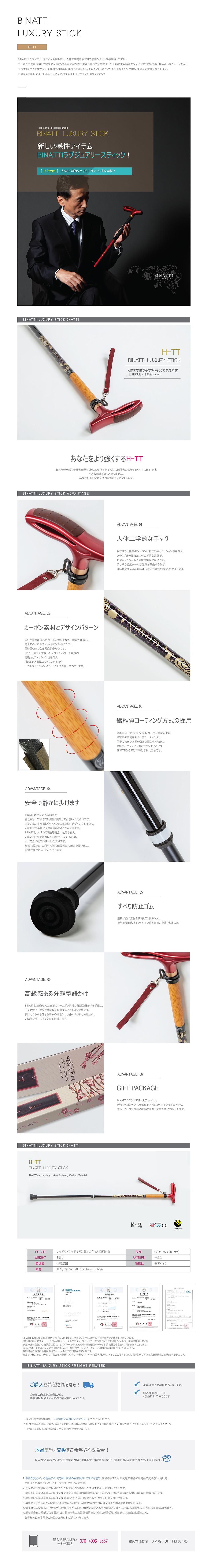 [JP]H-TT-01.jpg