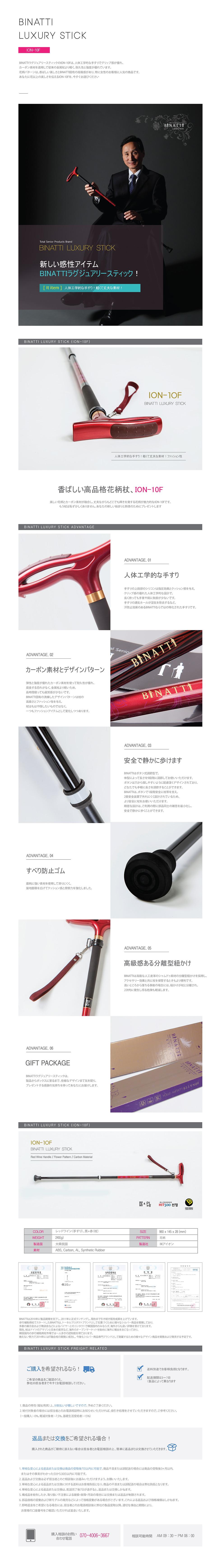 [JP]ION-10F-01.jpg