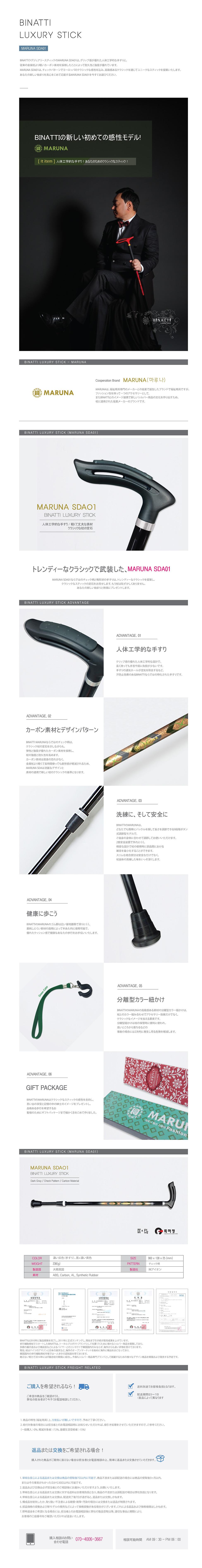 [JP]MARUNA SDA01-01.jpg