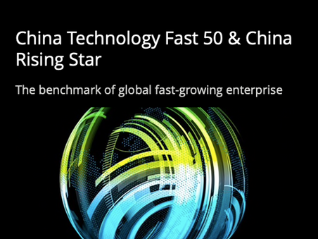 """BaishanCloud Selected By Deloitte's """"2018 China Technology Fast 50"""""""