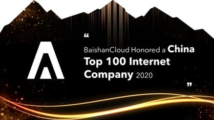 BaishanCloud Honored as a China Top 100 Internet Company 2020