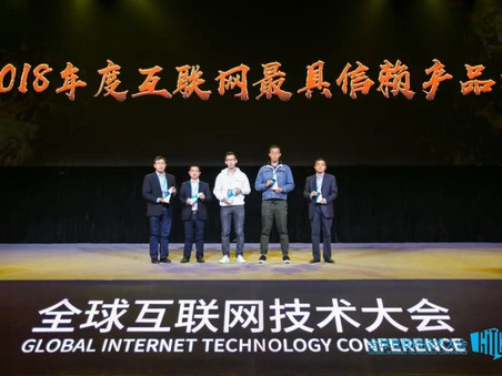 BaishanCloud Security Product Wins Top Honor at 2018 Global Internet Technology Conference (GITC)