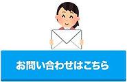 メールお問い合わせ.jpg