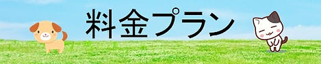 料金プラン2020.7.jpg