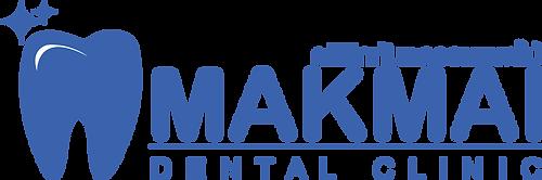 คลินิกทันตกรรมแมกไม้ Makmai Dental Clinic สายไหม สุขาภิบาล 5