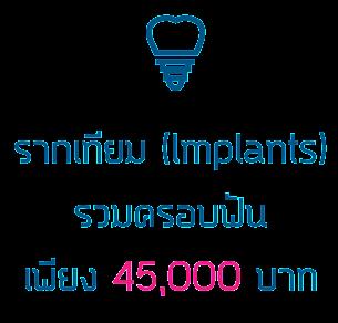 รากเทียม implants รวมครอบฟัน เพียง 45,000 บาท