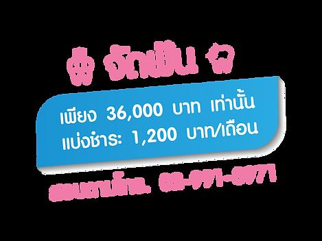 จัดฟัน เพียง 36,000 บาท เท่านั้น แบ่งชำระ 1,200 บาท/เดือน สอบถามโทร. 02-991-8971