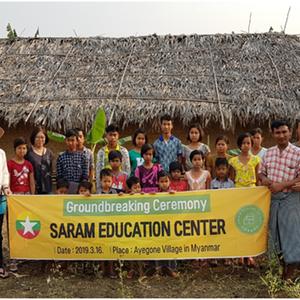 우리 마음 뜻이 미얀마 미래의 별이 되었습니다. 외교부 소관 (사)사람예술학교[SSA]의 이사진이 지난 3월16일에 미얀마 사가잉 디비전 이고 마을을 방문하여 복합 교육센터인 SARAM EDUCATION CENTER[SEC]의 기공식을 하였습니다. 길벗들의 도움으로 3,630,000원(3,130$) 모였습니다. SSA의 법률고문이신 김한규 (Hankyu Kim) 변호사가  SEC를 건축하는 이고러닝센터의 띠아조 교장선생님에게  건립기금을 전달하였습니다. 우리뜻은 다음과 같이 빛나고 We hope the children will grow up to be SARAM in this center. 이 센터에서 아이들이 사람다운 사람으로 자라나기를 희망합니다. This educational philosophy is supported by 100 KOREANS 이 교육철학을 100인의 한국인이 응원합니다. 우리별은 다음과 같이 빛났습니다. 김수로헌 이지헌 김영주  김다예 차흑백  최선영 김다솜 (Dasom Kim) 오진숙 김한규 김찬우  이예송 (YeSong Lee) 서준렬 (June Youl Seo) 이유리 (Lee Yuri) 박현진 (Hyonjin Bak)  임지연  장일서 송문희   김종원 강수정 김현성  김민영 (Min Young Kim) 전호겸 이진아 Yeon Yellow-Duck Choi 최승연 김형철 최유진 김혜연  김승현 박병건  윤성아 (Sung-ah Yoon) 변강륜 안영노 (Annyee Youngro) 오희영 임성연 (Sung-Yon Lim) 민병덕 (ByoungDug Min) 장보은 (Boeun Therese Chang) 김무희 김정숙 안윤경 유하진, 조준휴, 표신지, 조윤진, 조현진, 조윤찬, 장기도 (Kido Chang) , 정민호 정승원, 정하은, 정예지, 모자이크 비즈니스 랩,학교법인 덕명학원 (주)정심식품,