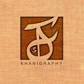 Khanigraphy Calligraphy الخط hat sanatı