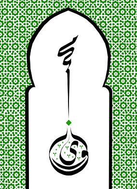 calligraphy kalligrafie mohammed  mohamad muhamad muhammad nura nora noor noura الخط العربي محمد نورى