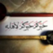خيركم خيركم لأهله arabische Kalligrafie الخط العربي