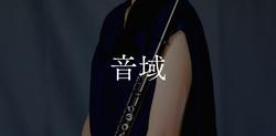 ブレス・息 (2)