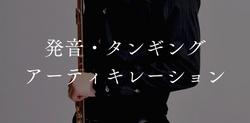 ブレス・息 (1)
