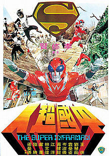 Nuking the Podcat - Episode 5: The Super Inframan