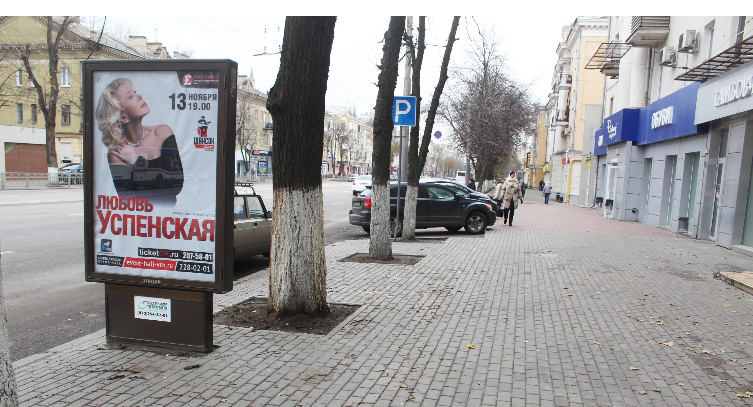 410А ул.Плехановская, 45-маг.ГлорияДжинс