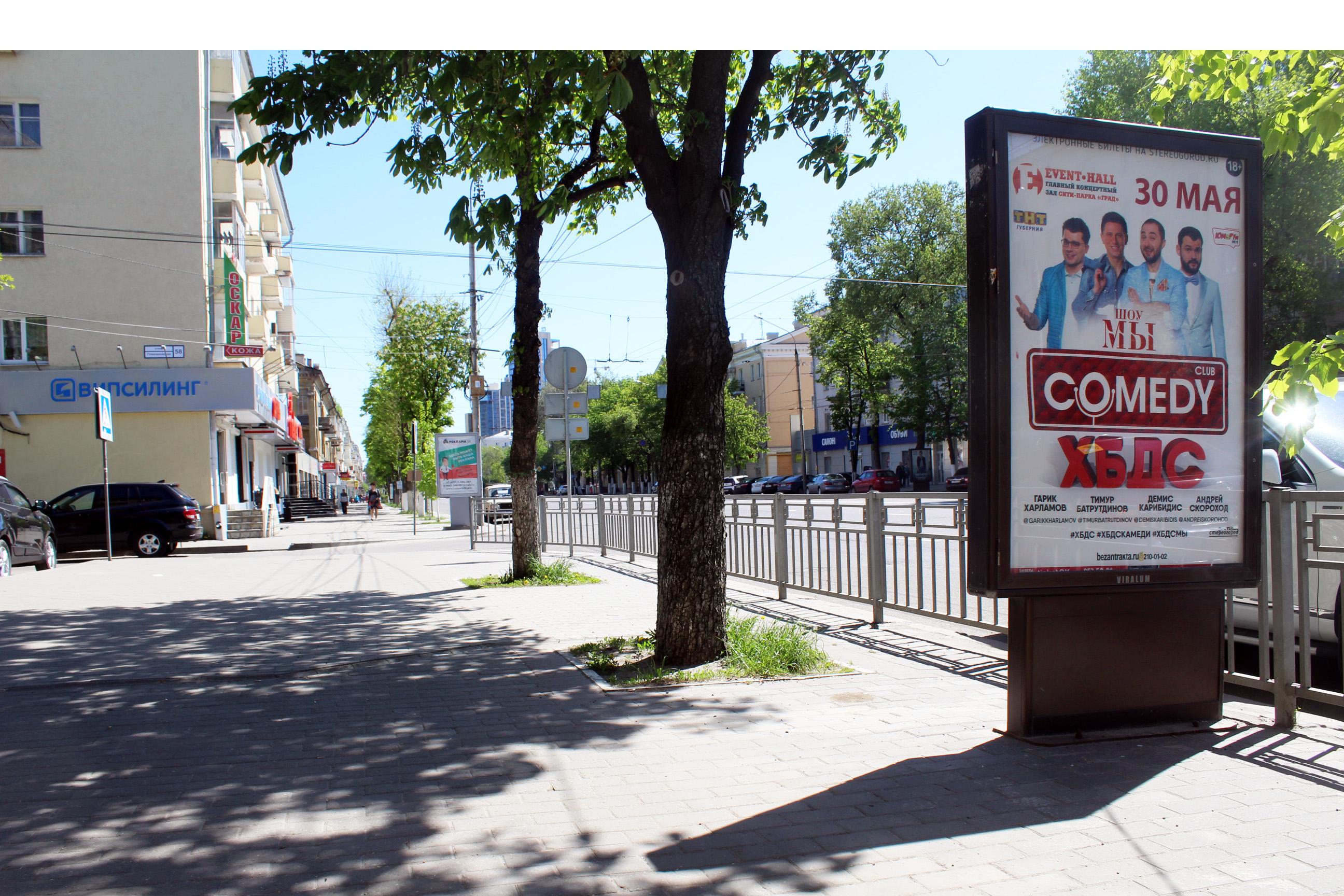 407Б ул Плехановская - маг.  Скандал