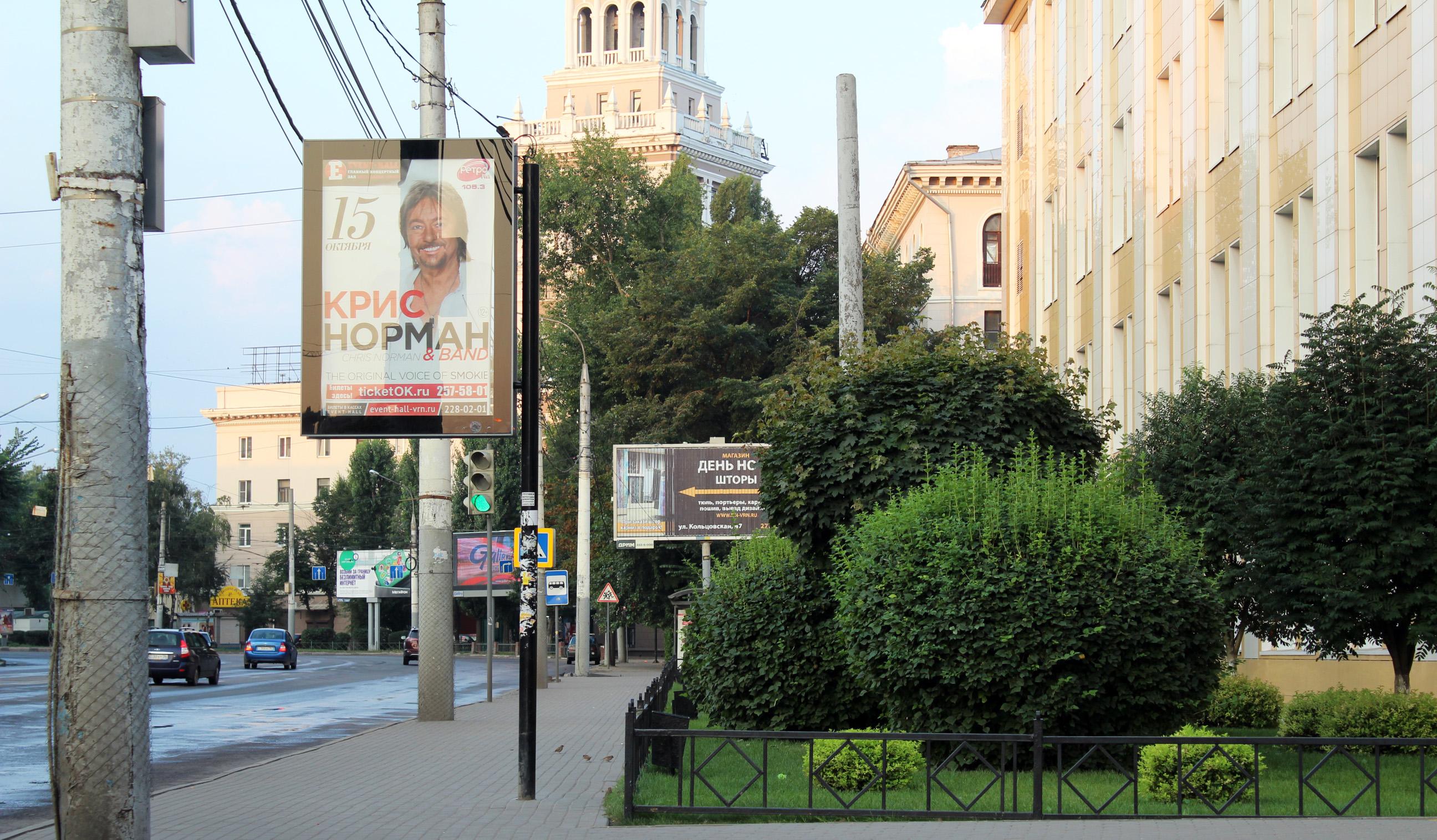 308А  ул. Кольцовская, д. 80. ХОРЕКА (2)