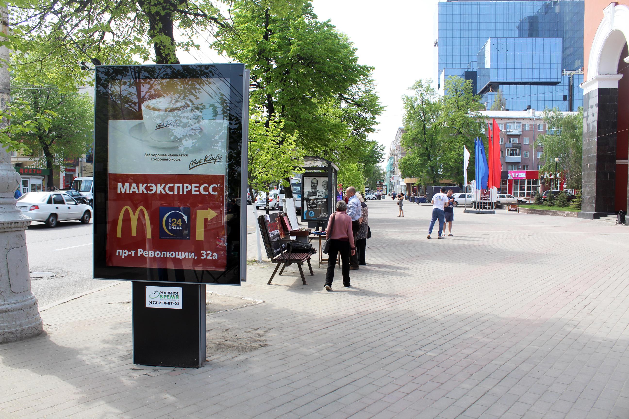 121А Проспект Революции д.32 поз.24
