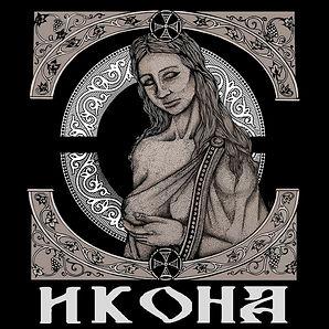 ИKOHA_final2.jpg