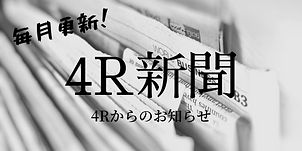 4R新聞 (1).png