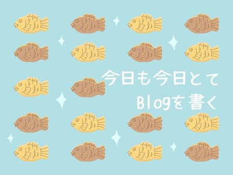 今日もBlogを書く