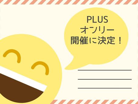 8/29 WAKE-UP Vol.5 PLUSオンリー開催決定