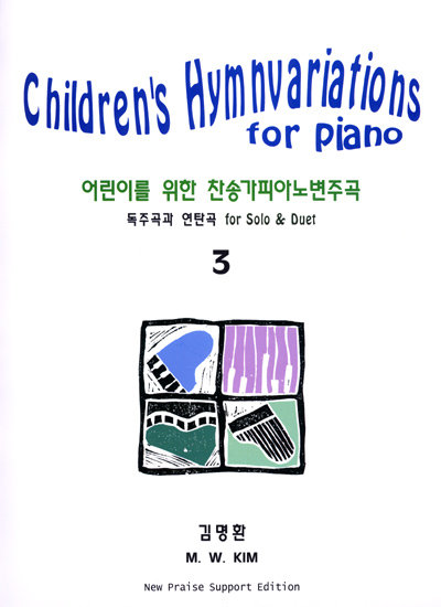 Children's Hymn Variation for Piano, Vol. 3