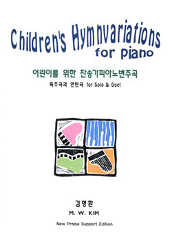 Children's Hymn Variation for Piano, Vol. 1