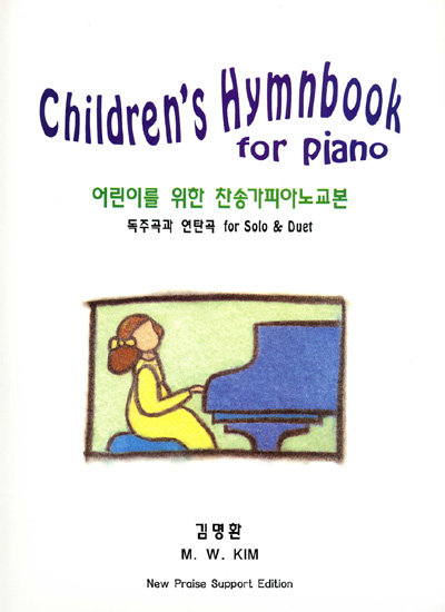 Children's Hymnbook for Piano