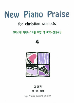 New Piano Praise for Christian Pianists 4