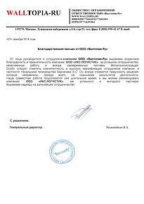 ООО ГОУПАРК озыы