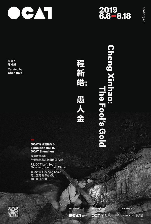 程新皓 - 海报(60×90 cm) .jpg