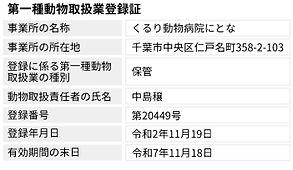 登録証web_210226.jpg