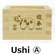 "Eto ""MASU"" for the New Year 2021 丑 Ushi (10 Cups)"