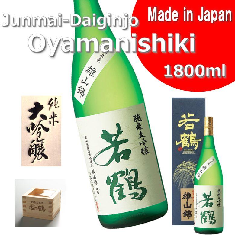 Junmai Daiginjo OyamaNishiki