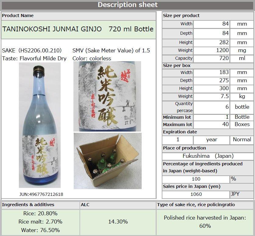 Junmai Ginjo ( Nihonshu )