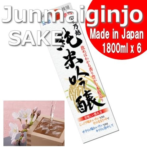 Junmai Ginjo ( Nihonshu ) 1800ml
