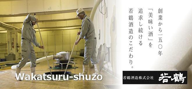 Gold AwardSake Brewery Wakatsuru