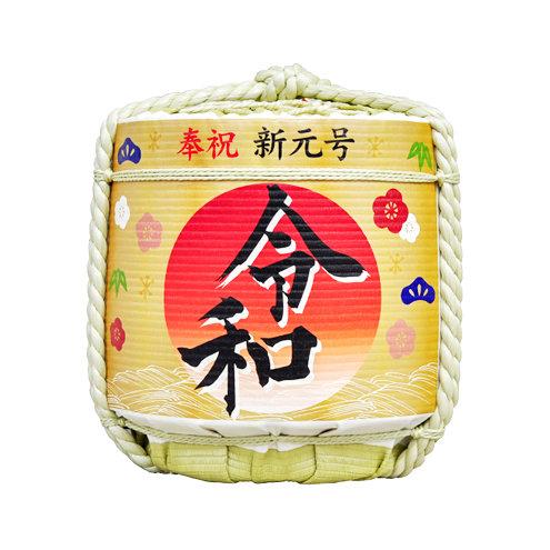 Empty Sake Barre ⑲ Reiwa (Gold)