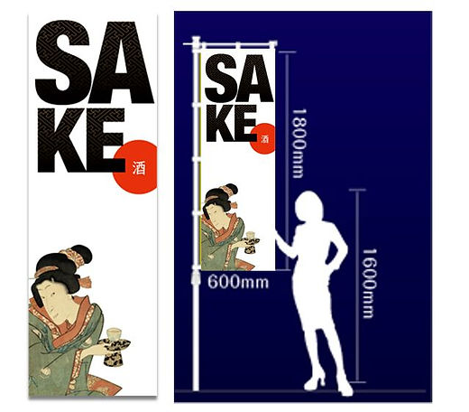 sake Banner Flag