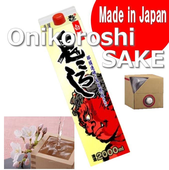 onigoroshi1800Box