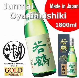 Junmai  OyamaNishiki