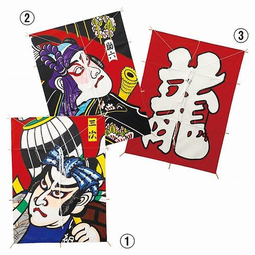 Japanese kite x 3 ( 3 types set )