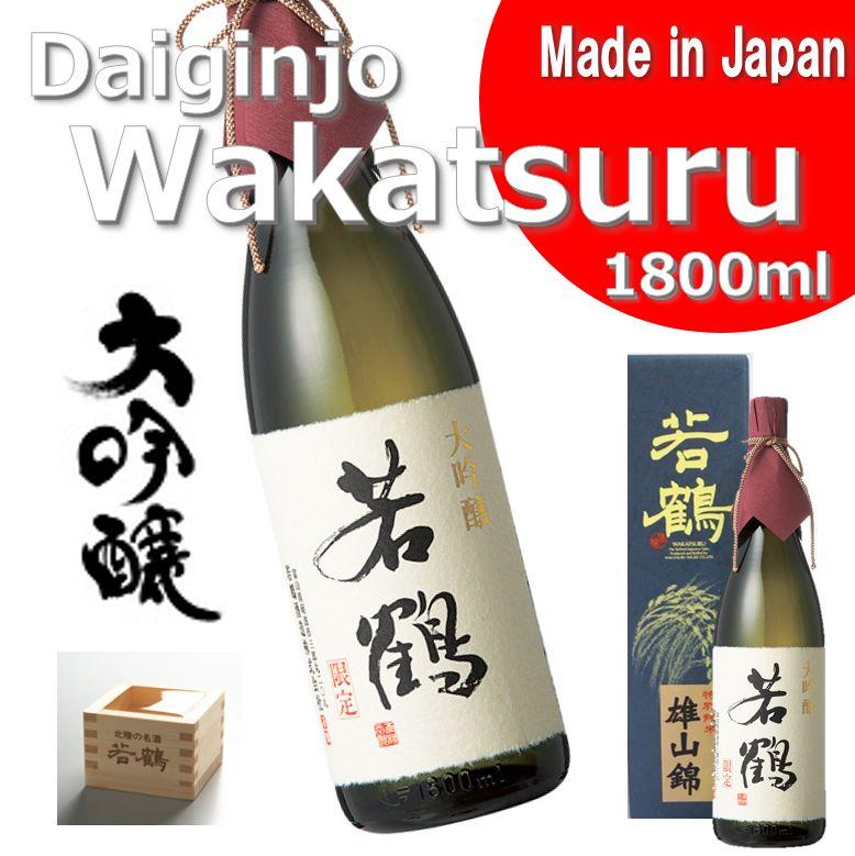 Daiginjo Wakatsuru Gift Box