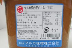 shirokoshi2
