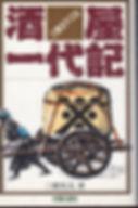Daiichiya sake history