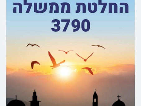 חוברת סטטוס החלטת הממשלה 3790