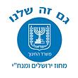 משרד החינוך מחוז ירושלים ומנחי.png
